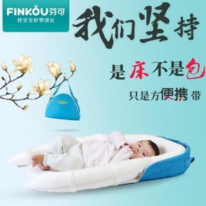 finkou/芬可便攜式床中床 寶寶嬰兒床可摺疊新生兒仿生床仿子宮床  ATF 『極有家』