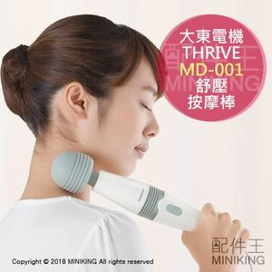 現貨 日本 大東電機 THRIVE MD-001 手持舒壓按摩器 按摩棒 電動按摩 震動按摩 肩頸 小腿