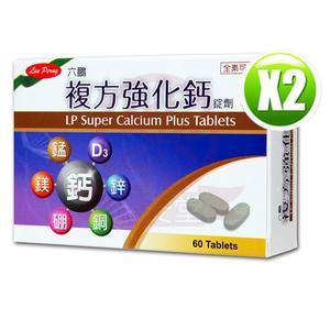 六鵬複方強化鈣(60粒/盒)x2
