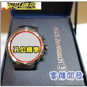 保貼總部~(錶面螢幕保護貼)光學級超透光 對應:For:ASUS ZenWatch3專用型~免切割,直接貼上