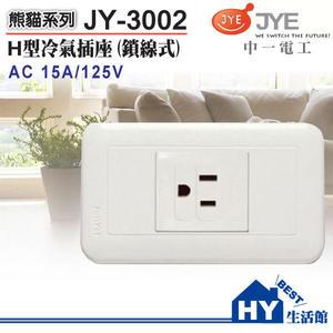 《HY生活館》中一電工 JY-3002 H型冷氣插座/鎖線式