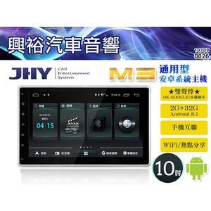 【JHY】M3通用型10吋安卓多媒體主機*藍芽+導航+安卓+獨家Ai雙聲控(數位、倒車選配)