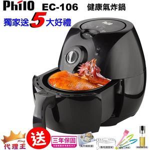 飛樂Philo 全新第三代智慧型溫控 健康氣炸鍋 EC-106-贈三年保固+獨家五大好禮