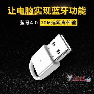 藍芽配適器 USB藍芽適配器4.0電腦台式機ps4筆記本pc主機音響耳機鼠標鍵盤 2色