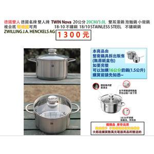德國雙人牌 ZWILLING Nova 20公分 3公升湯鍋 雙耳湯鍋 泡麵鍋 複合底 10-18不銹鋼
