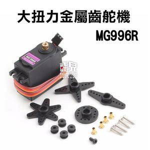 【妃凡】大扭力金屬齒舵機 MG996R 伺服馬達 舵機 大扭力 數位舵機 驅動器 231
