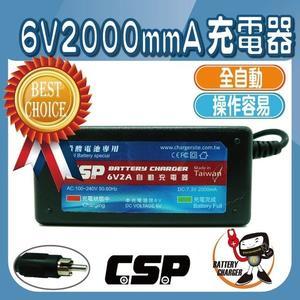 6V2A 充電器 兒童車用電池 兒童電動車 兒童車 用電池