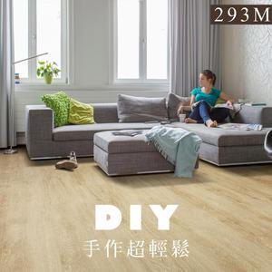 范登伯格 貝力 海悅塑膠卡扣防水地板-293M(8片/0.65坪)