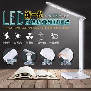 輕量LED觸控摺疊護眼檯燈 LED檯燈 充電式 USB檯燈 LED護眼燈 LED燈 USB燈 桌面檯燈