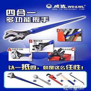 威達四合一多功能活扳手管活兩用錘式活動扳手管鉗撬杠扳手工具 港仔HS