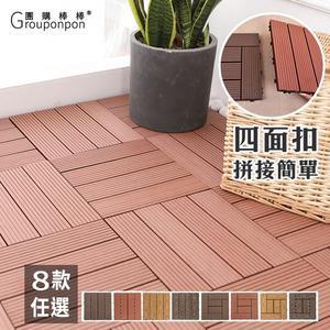 《團購棒棒》【拼接式防水止滑塑木地板-15片0.4坪】木頭 地板 拼接 裝潢 室內設計 隔熱地板