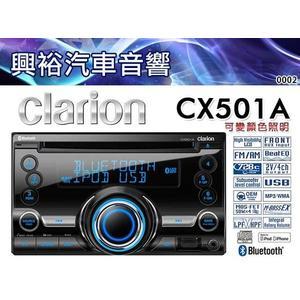 【clarion】歌樂 CX501A  藍芽 CD/ USB/ MP3/ WMA 音響主機*展示機 保固1年