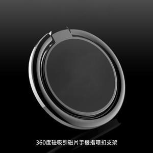 360度磁吸引磁片手機指環扣支架 指環支架 指環架 手機支架 手機架 懶人支架 防滑支架