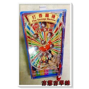古意古早味 迷你彈珠台(14x7x3cm/顏色隨機) 懷舊童玩 收藏 造型糖果機 打香腸 造型玩具