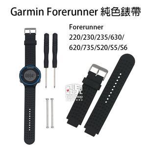 【飛兒】Garmin Forerunner 純色錶帶 220 230 235 630 620 735 送工具組 17-38 30