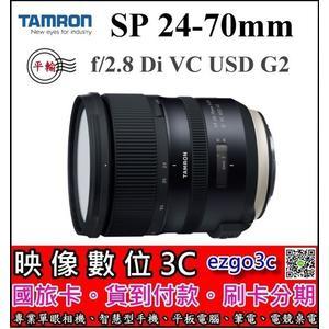 《映像數位》Tamron SP 24-70mm F2.8 Di VC USD G2( A032) 【平輸】*