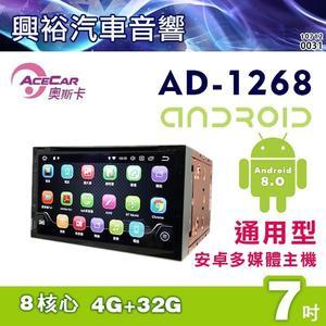 【ACECAR】奧斯卡AD-1268 7吋通用型安卓多媒體主機*DVD+藍芽+導航+安卓(數位.倒車選配)*8核心