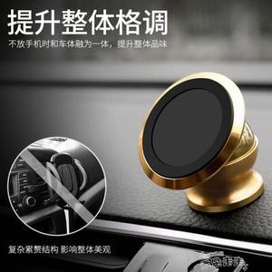 手機支架吸盤式汽車用磁性磁鐵放車上支撐磁吸導航多功能 【品質保證】