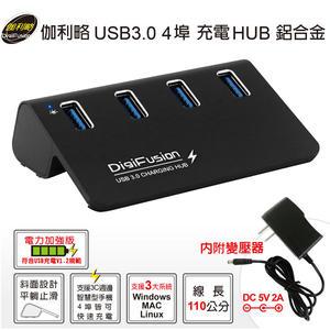 伽利略 USB3.0 4埠 充電HUB 鋁合金 附變壓器 U3H04FG (黑)