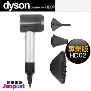 【建軍電器】附發票 全新現貨 Dyson HD02 專業版 吹風機 Supersonic 參考HD01