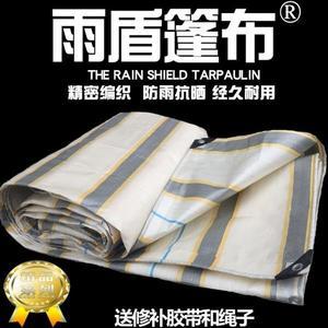加厚防雨布防水防曬篷布遮陽雨棚超輕耐磨高欄貨車大扇布帆布ATF 三角衣櫃