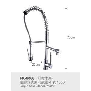 【甄禾家電】廚房立式萬向龍頭 w6066 廚房健康無毒水龍頭 台灣製造外銷國外 高品質頂級龍頭 6折