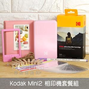 【 Mini2 相印機套餐組 】公司貨 Kodak 柯達 PM-220 相片印表機 菲林因斯特