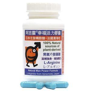 阿吉靈幸福活力膠囊(精氨酸+濱海松)【赫而司】