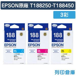 EPSON 3彩 T188250+T188350+T188450/NO.188 原廠標準型墨水匣 /適用 WF-7611/WF-3621/WF-7111/WF-7211/WF-7711