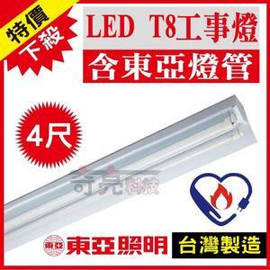 節能標章【奇亮科技】 東亞 4尺雙管 LED工事燈 白光 附節能LED燈管+反射片+吊鍊 LTS4240XAA-HV