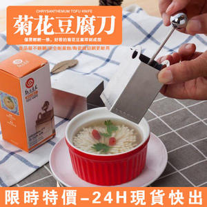豆腐刀-不銹鋼菊花豆腐刀模具菊花豆腐文思豆腐絲刀DIY模具廚用小工具 現貨快出MOON衣櫥