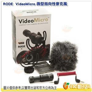 RODE VideoMicro 微型指向性麥克風 公司貨 Video Micro 收音麥克風 不用電 直播 採訪