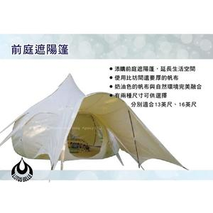   MyRack   Lotus Belle 5米前庭遮陽篷 英國豪華風蓮花帳適用 前庭帳 前簷 帳篷門廊 前門屋簷