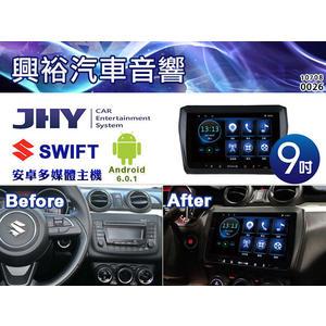【JHY】17~18年SUZUKI鈴木 SWIFT 專用9吋觸控螢幕安卓多媒體主機*藍芽+導航+安卓(數位.倒車選配)