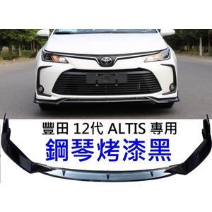 豐田 2020年 12代 ALTIS 專用型 三節式 鋼琴烤漆黑 三件式 專用型下巴 下擾流板 保險桿 下巴 定風翼