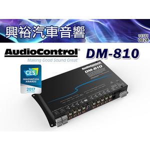 【AudioControl】DM-810 8進10出 DSP數位處理器*公司貨