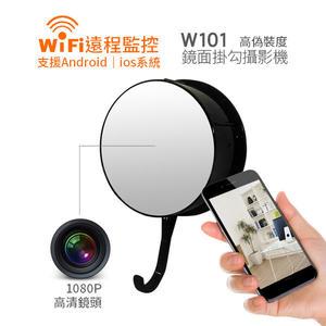 【北台灣防衛科技】W101無線WIFI鏡子針孔攝影機/手機監看遠端針孔監視器掛勾WIFI監視器
