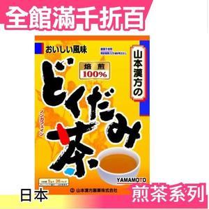 【山本漢方 魚腥草茶 36袋入】空運 日本 綠茶 抹茶 茶包 飲品 零食【小福部屋】