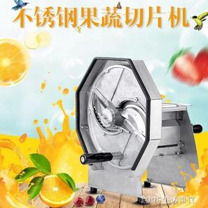 商用手動切菜機水果茶神器蔬菜馬鈴薯生姜切片機器 1995生活雜貨igo