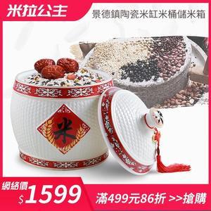 景德鎮陶瓷米缸米桶儲米箱10斤20kg裝帶蓋密封儲物罐家用防潮防蟲【米拉公主】JY