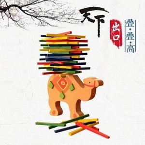 櫸木疊疊高抽積木拼搭成人兒童親子平衡桌游玩具動物疊疊樂【交換禮物免運】