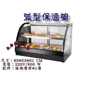 弧型保溫櫥/圓弧保溫櫃/熱食保溫櫥/保溫展示櫃/熱食保溫展示櫃/黑色弧型保溫櫥/保溫櫥/大金