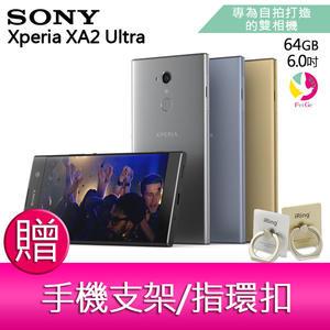 分期0利率 Sony Xperia XA2 Ultra 4GB / 64GB 6吋智慧手機 贈『 手機支架*1』