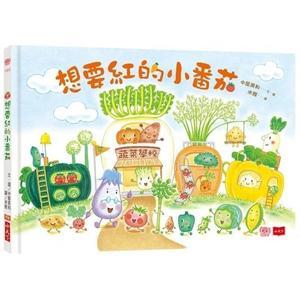 【小天下】想要紅的小番茄←幼兒 健康 食育 繪本 蔬菜 學校 讓小小孩喜歡上蔬菜