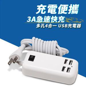 分線器 3A 多孔4合1 USB充電器 急速充電 攜帶型 電路保護 抗干擾 安全穩定 迷你 居家旅遊 方便攜帶