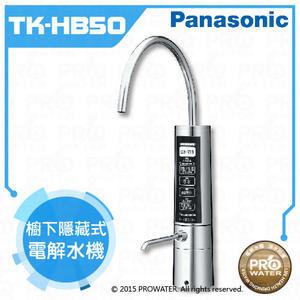 【水達人】Panasonic 國際牌鹼性離子整水器/電解水機/公司貨/ TK-HB50-ZTA/廚下型/隱藏式~