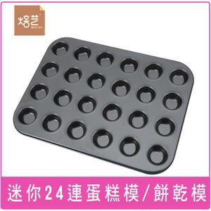 烘焙模具 mini24杯不沾蛋糕模 迷你24連馬芬杯蛋糕連模MB3 【狐狸跑跑】