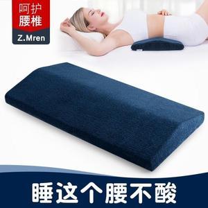 記憶棉靠背墊護腰椎孕婦靠墊靠枕腰枕間盤腰靠睡眠腰墊HL