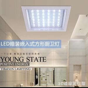 110V~240V廁所防水燈方形暗裝LED廚衛燈嵌入式廚房浴室防水霧吸頂燈 LH3245【3C環球數位館】