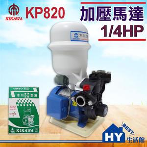 木川泵浦 KP820 家用加壓馬達。抽水馬達 。1/4HP 不生鏽加壓水機 加壓抽水機 加壓泵浦